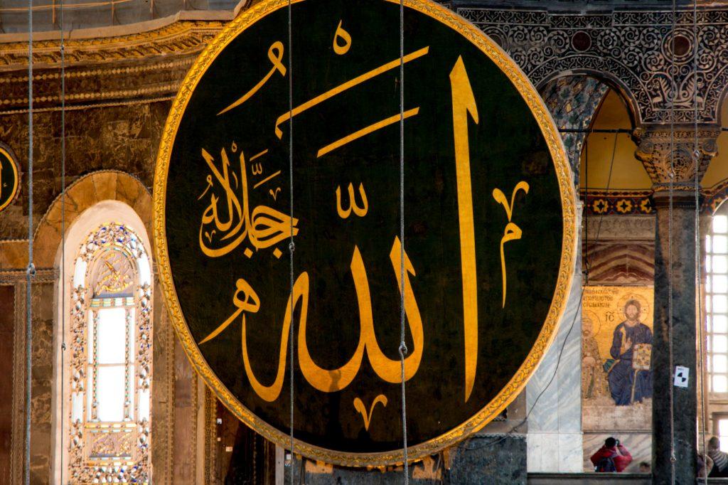 Ayasofya Müzesi, Sultanahmet Meydanı: Hat Levhası